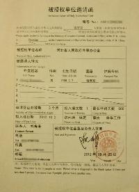образец резюме на китайском языке