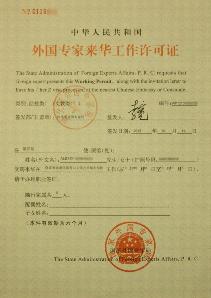 Работа в Китае: Кем можно устроиться иностранцу
